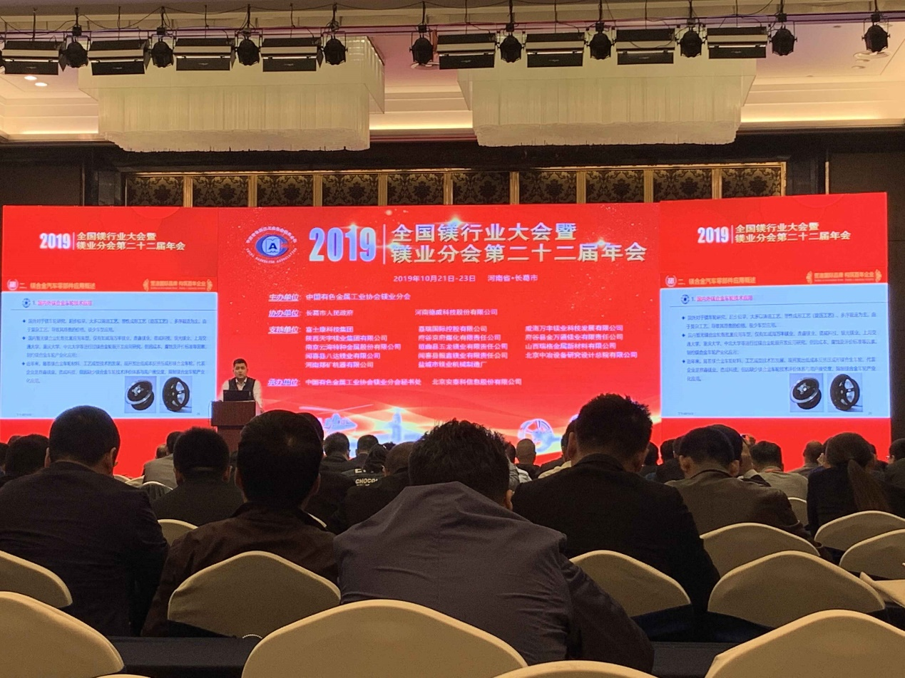 ZK Corp Participated in the 20th Annual Meeting of the 2019 National Magnesium Industry Conference an